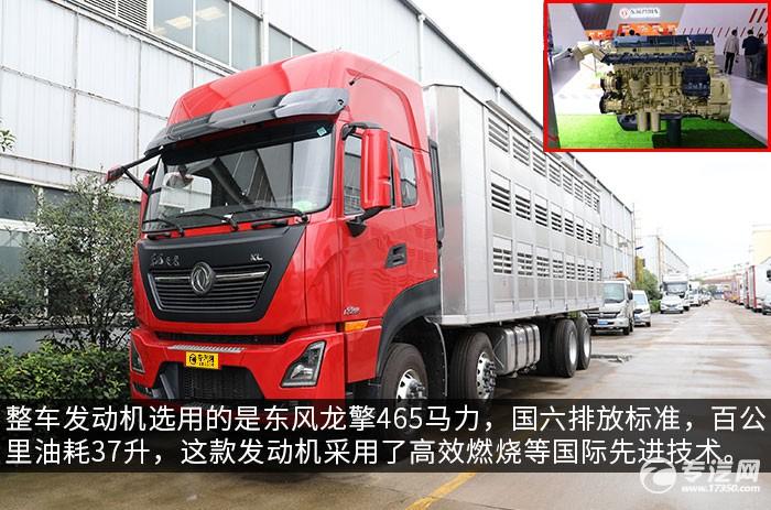 东风天龙KL前四后八国六畜禽运输车评测发动机