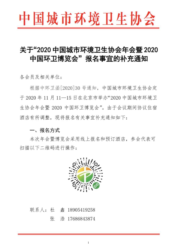 """关于举办""""2020 中国城市环境卫生协会年会暨 2020 中国环卫博览会""""的通知"""