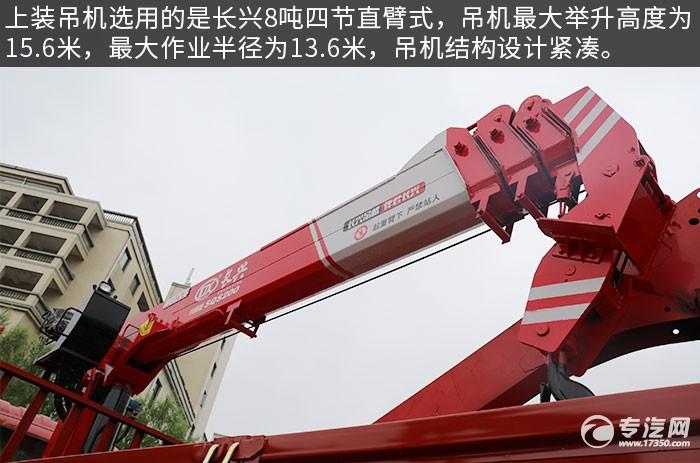 福田奧鈴捷運單橋8噸直臂隨車吊評測吊機
