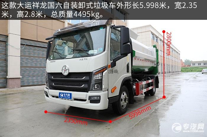大運祥龍國六自裝卸式垃圾車評測