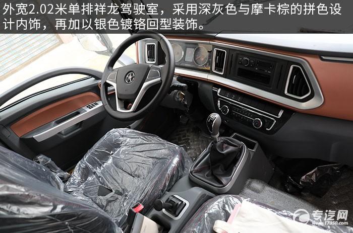 大運祥龍國六自裝卸式垃圾車評測駕駛室內