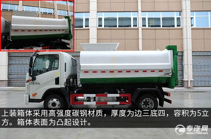 大運祥龍國六自裝卸式垃圾車評測箱體