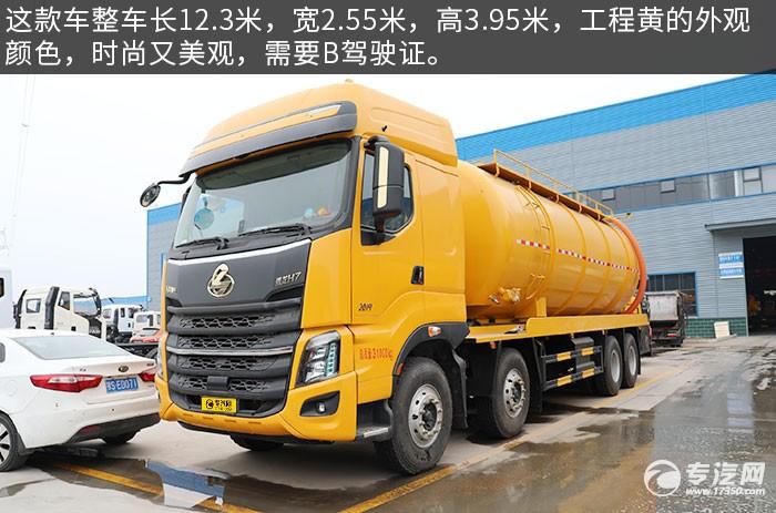 东风柳汽乘龙H7国六26.55方清洗吸污车评测外观