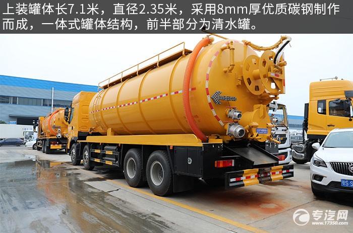 东风柳汽乘龙H7国六26.55方清洗吸污车评测罐体