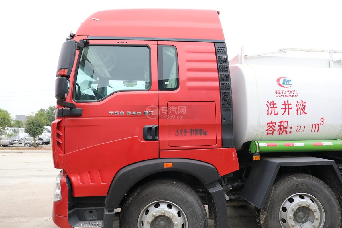 重汽豪沃T5G前四后八国六22.7方供液车罐体标示