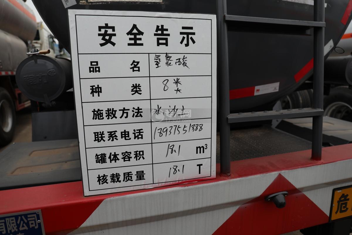 解放新悍V2.0前四后六国五18.1方腐蚀性物品罐式运输车安全告示牌