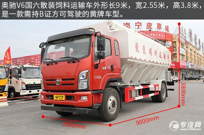 奥驰V6国六散装饲料运输车评测外观尺寸
