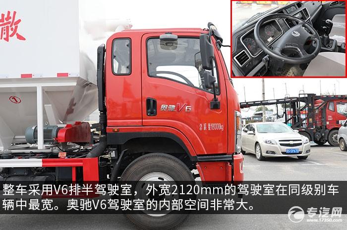 奥驰V6国六散装饲料运输车评测驾驶室
