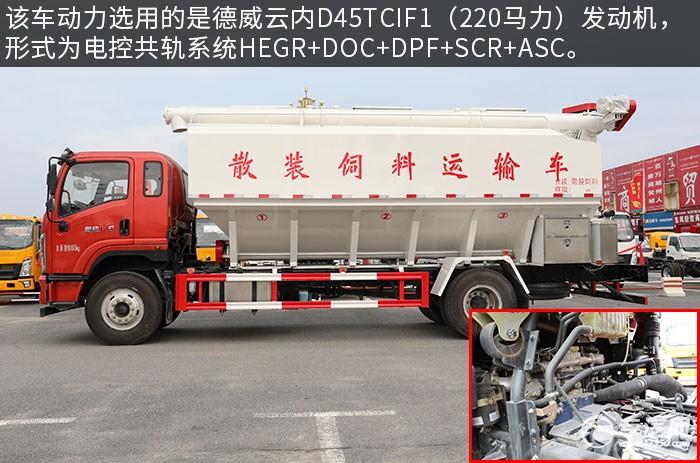 奥驰V6国六散装饲料运输车评测发动机