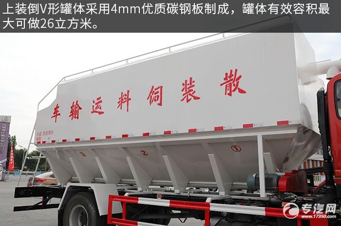 奥驰V6国六散装饲料运输车评测饲料罐体
