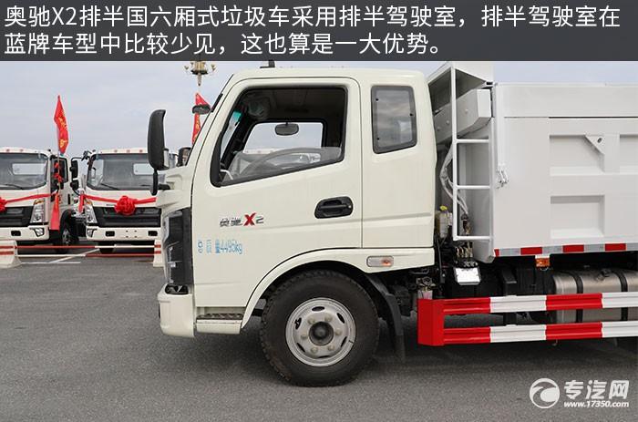 奥驰X2排半国六厢式垃圾车评测驾驶室