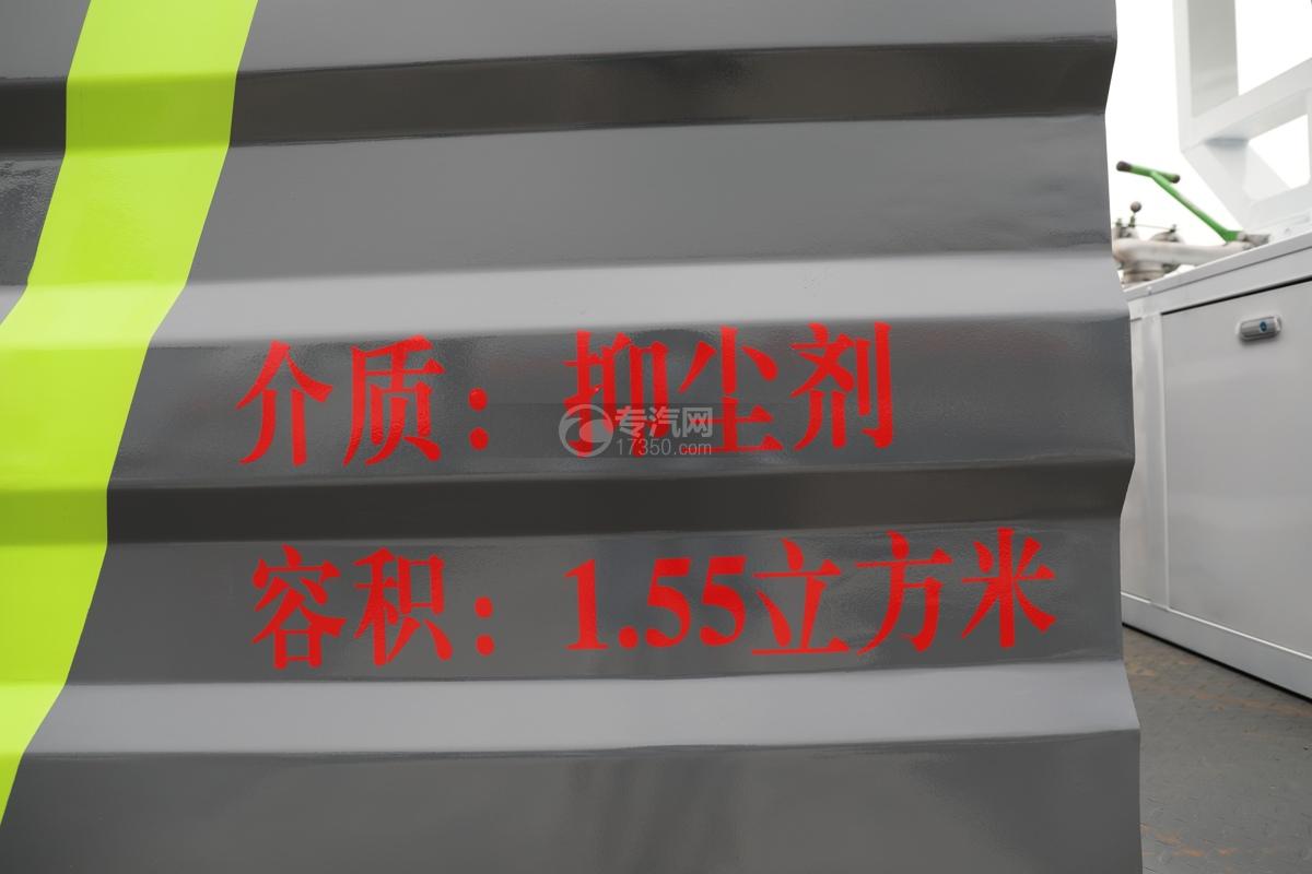福田时代小卡之星2国六30米多功能抑尘车罐体标识