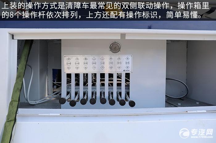 东风多利卡D9国五拖吊联体清障车评测操作杆