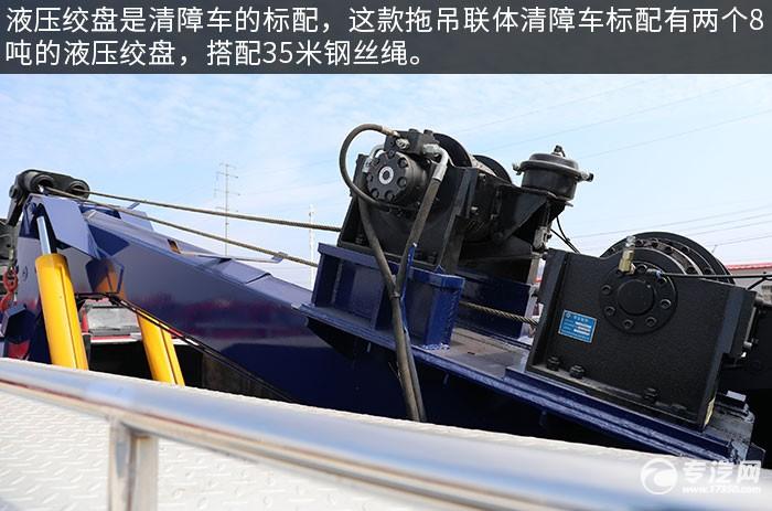 东风多利卡D9国五拖吊联体清障车评测液压绞盘