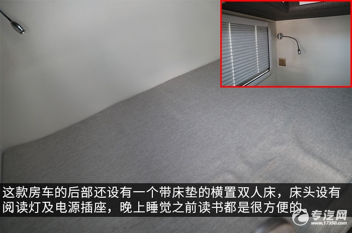 开瑞国六C型房车评测后置床
