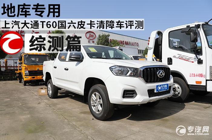 上汽大通T60国六皮卡清障车评测
