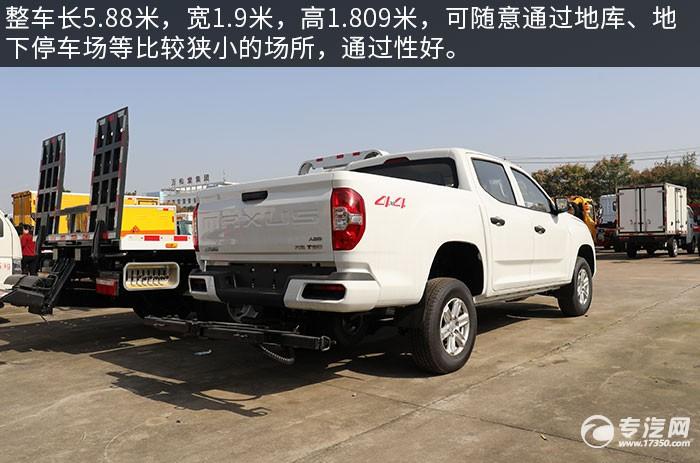 上汽大通T60国六皮卡清障车评测外观