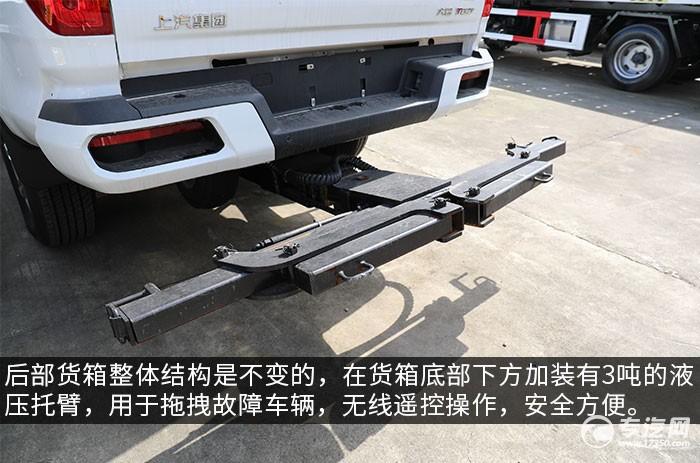 上汽大通T60国六皮卡清障车评测后托举