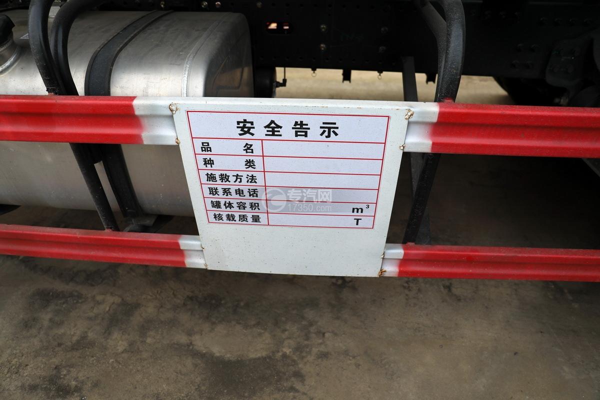 東風錦程V6P后雙橋國六18.2方運油車安全告示牌