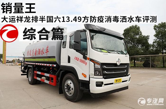 銷量王 大運祥龍排半國六13.49方防疫消毒灑水車評測之綜合篇