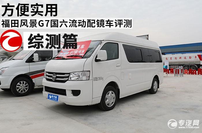方便实用 福田风景G7国六流动配镜车评测之综测篇