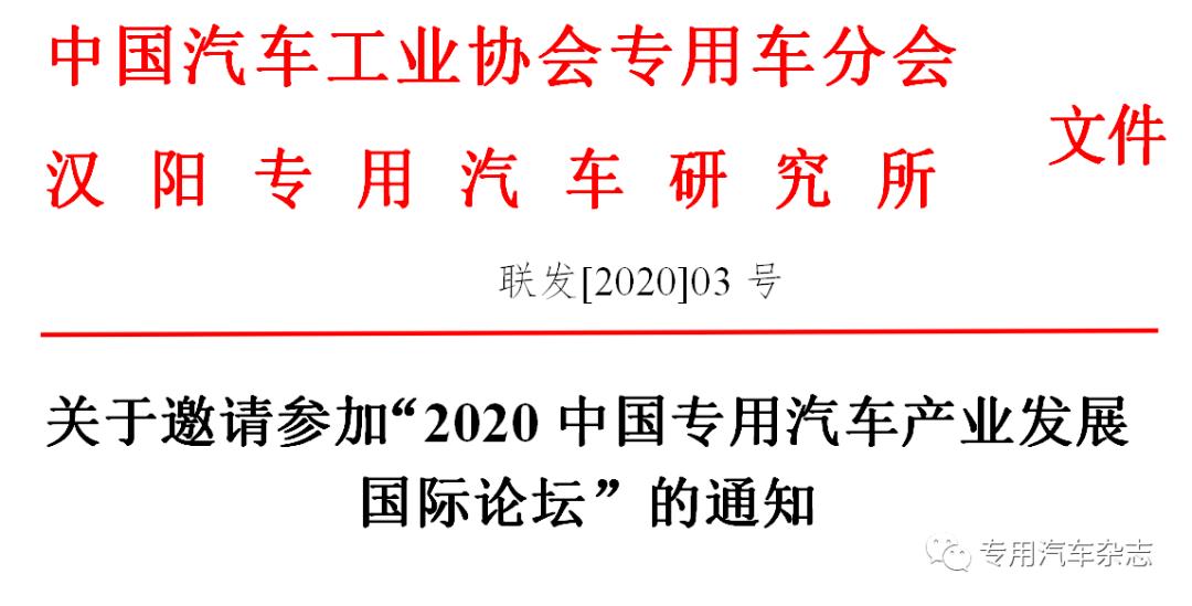 2020中国专用汽车产业发展国际论坛将于本月底在武汉举行