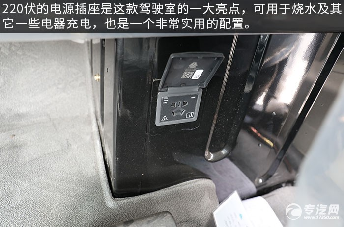 重汽汕德卡G5前四后八国五搅拌车评测电源插座