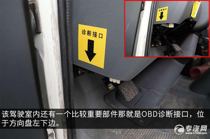 凯马K3国六吸粪车评测驾驶室内诊断接口