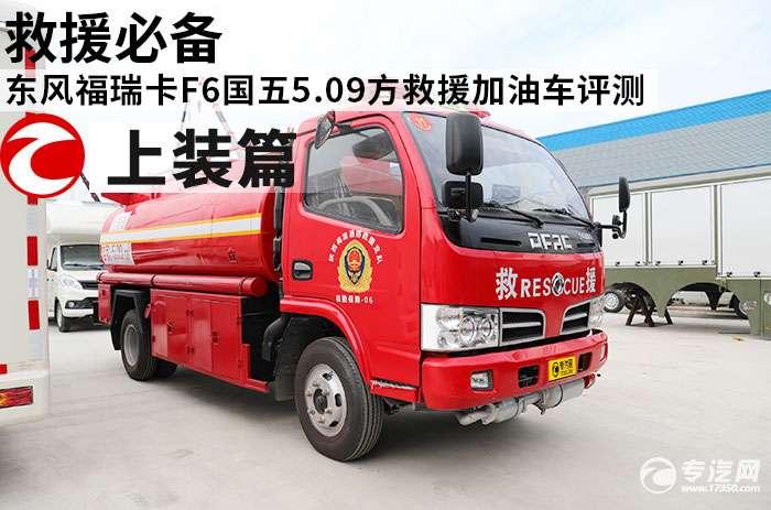 救援必备 东风福瑞卡F6国五5.09方救援加油车评测之上装篇