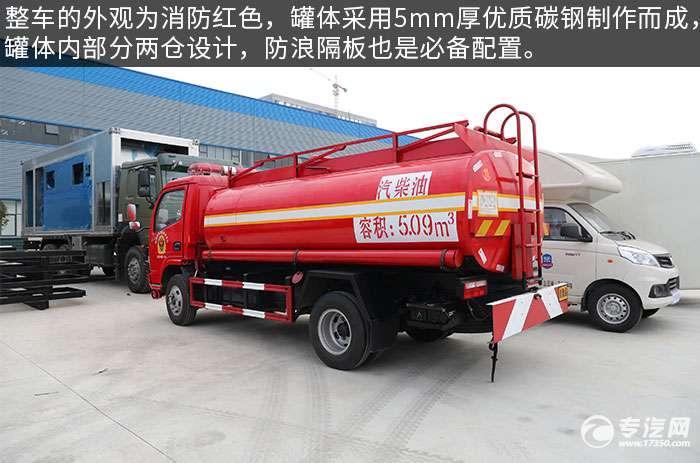 东风福瑞卡F6国五5.09方救援加油车评测罐体