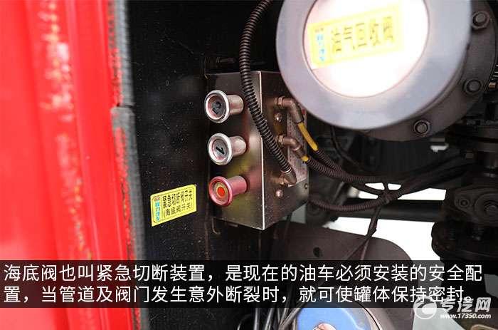 东风福瑞卡F6国五5.09方救援加油车评测紧急切断装置