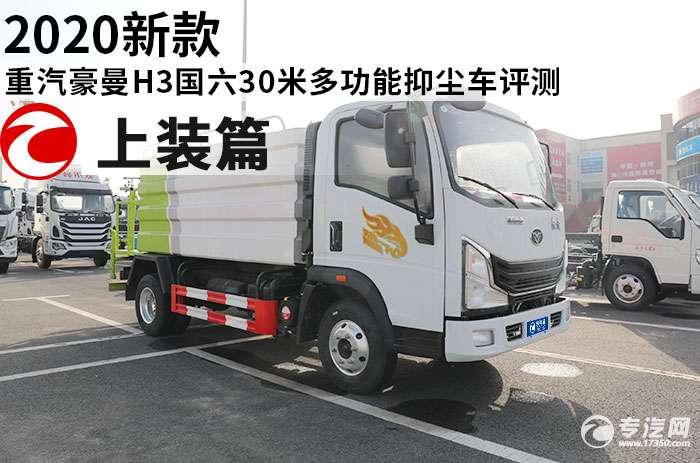2020新款 重汽豪曼H3国六30米多功能抑尘车评测之上装篇