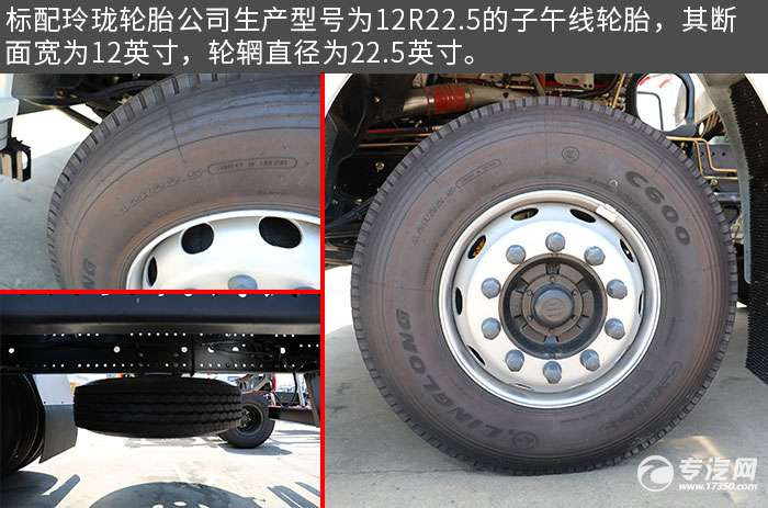 福田欧曼ETX前四后八散装饲料运输车评测轮胎