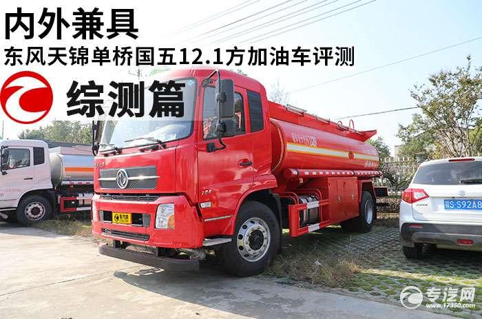东风天锦单桥国五12.1方加油车评测