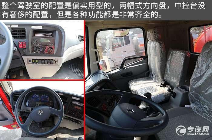 东风天锦单桥国五12.1方加油车评测驾驶室