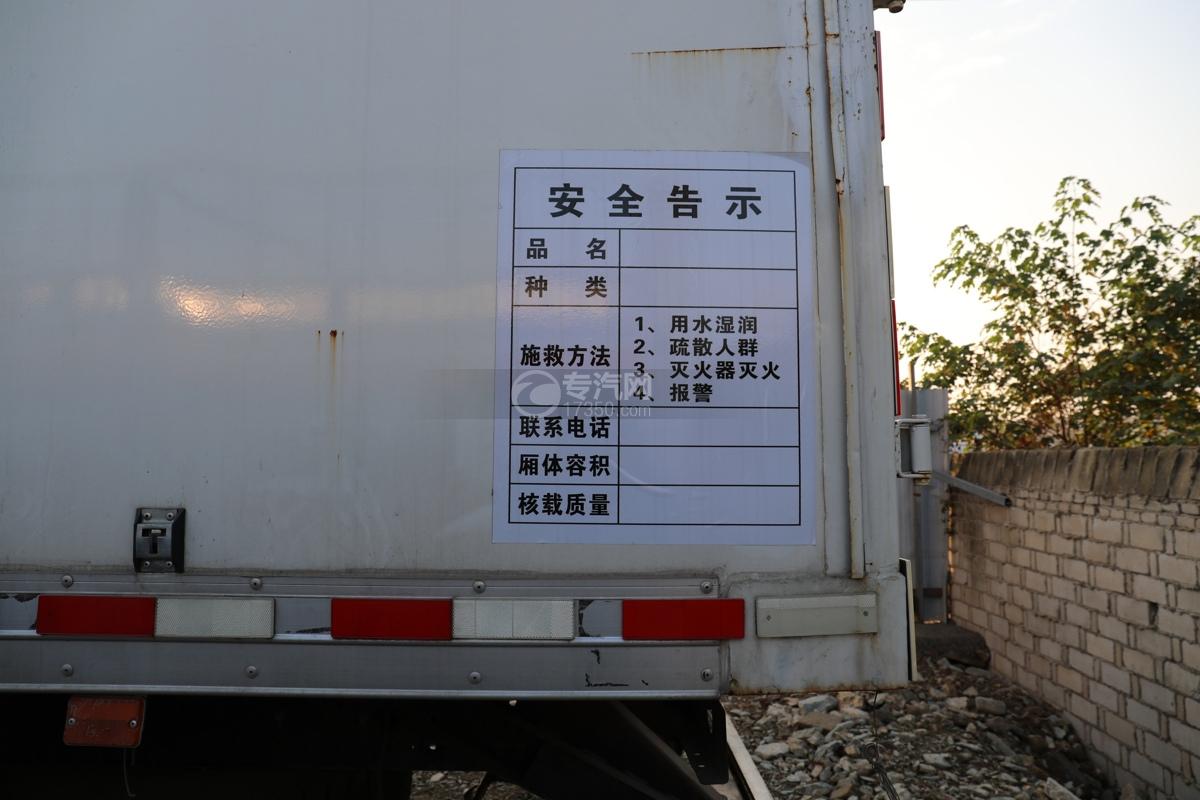 东风锦程V6前四后八国六9.5米杂项危险物品厢式运输车安全告示牌
