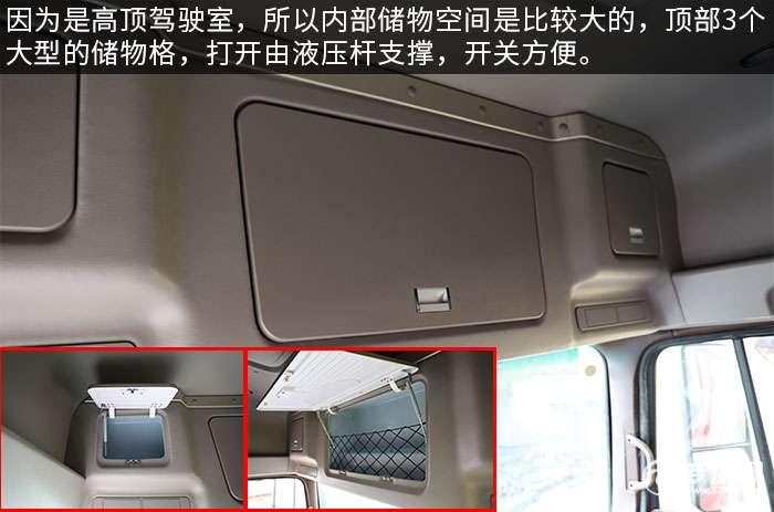 江淮格尔发A5W小三轴仓栅式畜禽运输车评测驾驶室储物柜