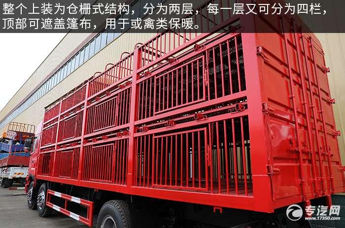 江淮格尔发A5W小三轴仓栅式畜禽运输车评测上装