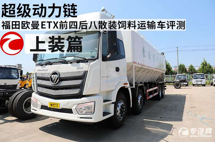 超级动力链 福田欧曼ETX前四后八散装饲料运输车评测之上装篇