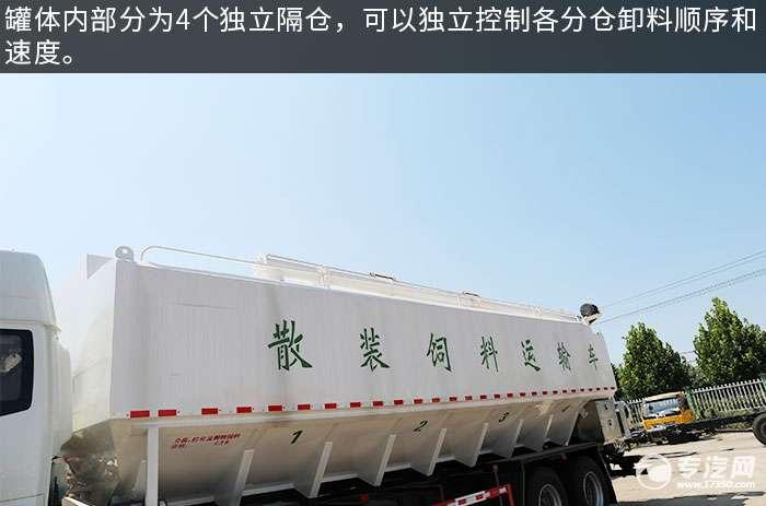 福田欧曼ETX前四后八散装饲料运输车评测罐体分仓