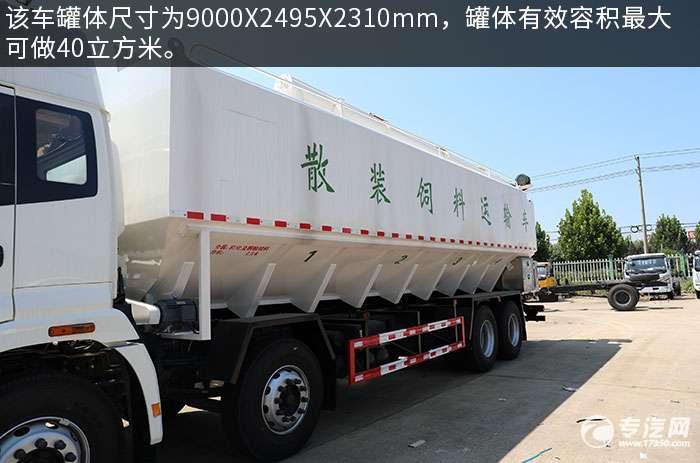 福田欧曼ETX前四后八散装饲料运输车评测上装罐体