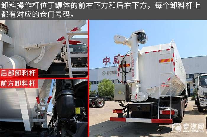 福田欧曼ETX前四后八散装饲料运输车评测卸料操作杆