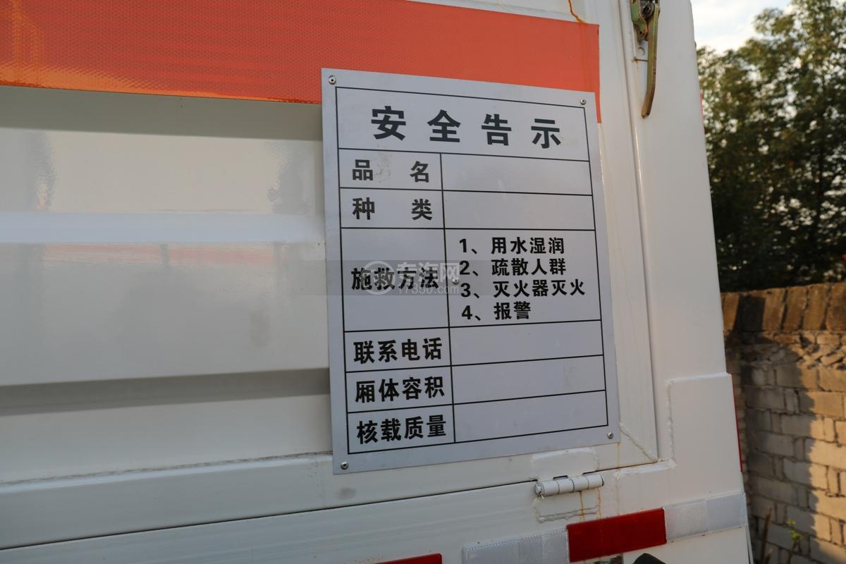 东风锦程V6P前四后八国六气瓶运输车侧面安全告示牌