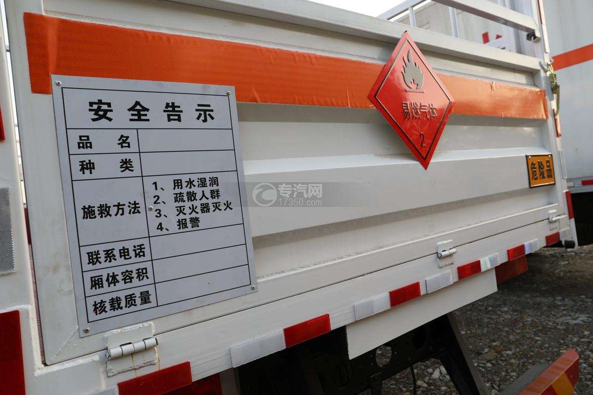东风锦程V6P前四后八国六气瓶运输车尾部栏板