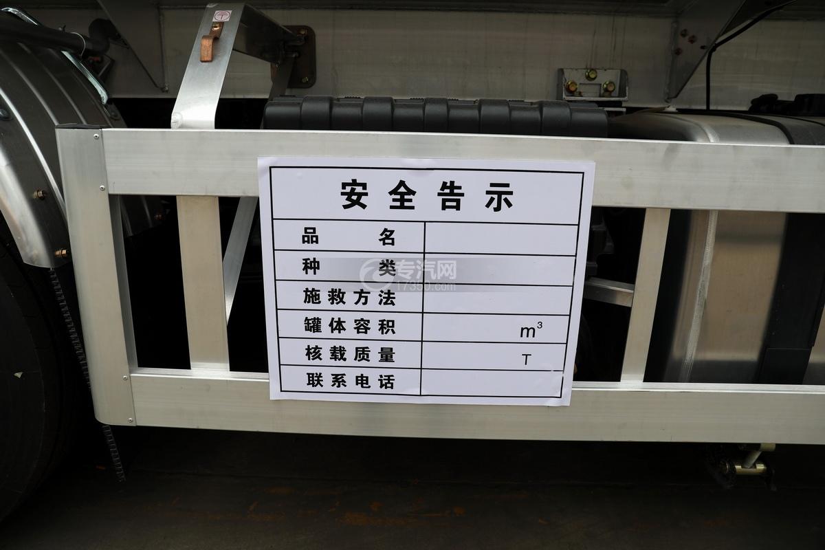 东风天龙KL前四后八国六29.7方铝合金运油车安全告示牌