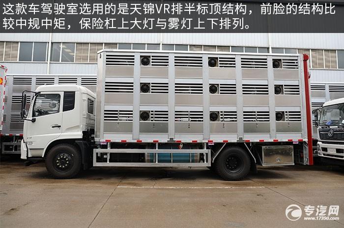 东风天锦VR单桥国六畜禽运输车评测驾驶室