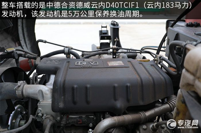 大运新奥普力国六抓斗式垃圾车评测发动机