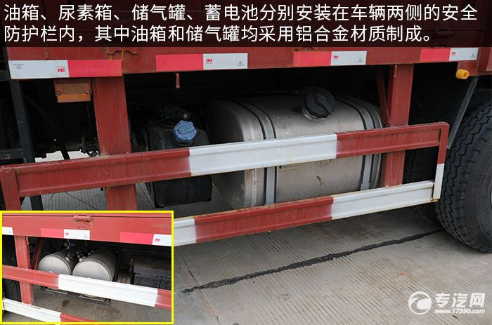 大运新奥普力国六抓斗式垃圾车评测油箱、尿素箱、储气罐、蓄电池