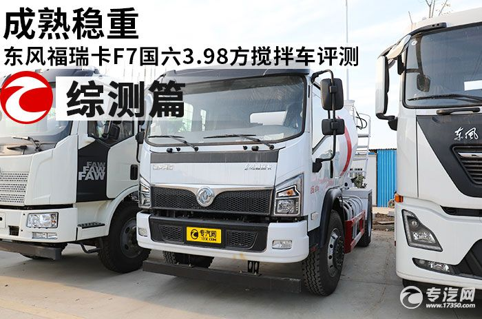 成熟穩重 東風福瑞卡F7國六3.98方攪拌車評測之綜測篇