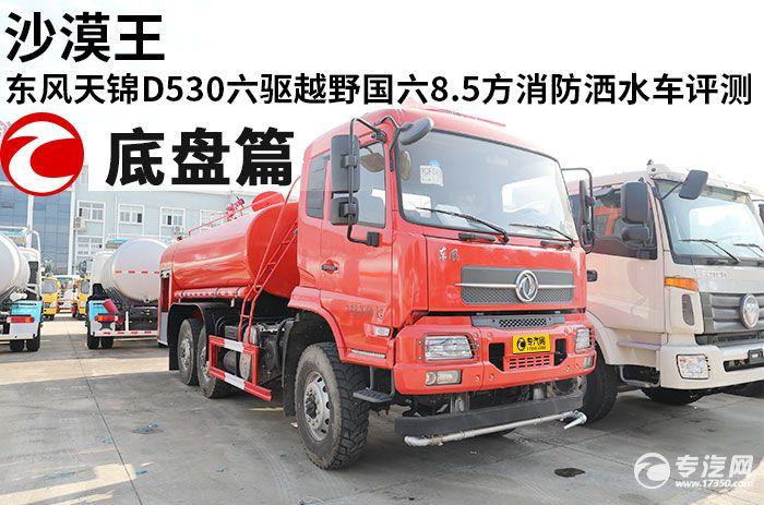沙漠王 东风天锦D530六驱越野国六8.5方消防洒水车评测之底盘篇